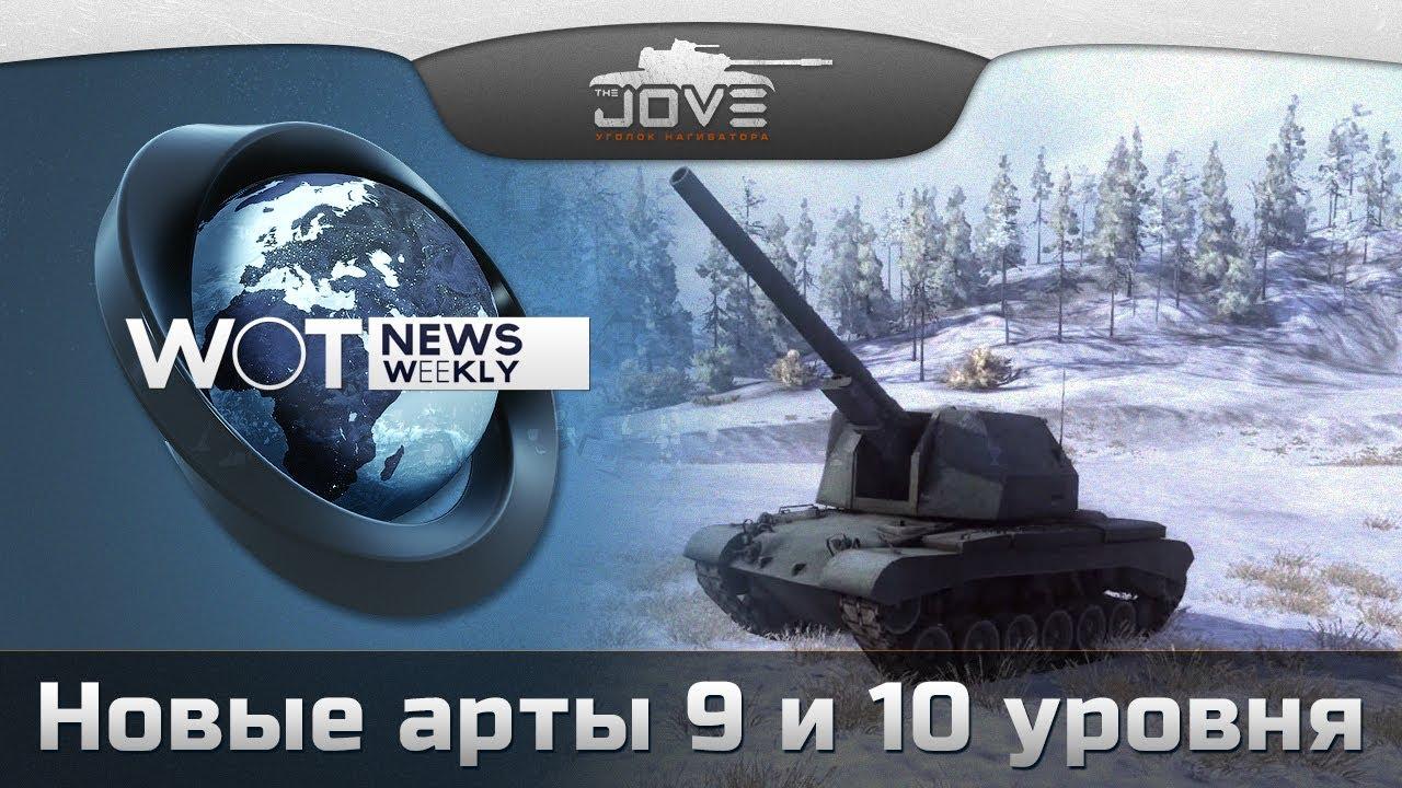 WoT News Weekly #3: Новые САУ в патче 0.8.6.