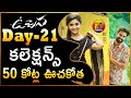 Uppena 21st Day Collections  Uppena Day 21 Collections  Uppena 21 Days Collections  T2BLive