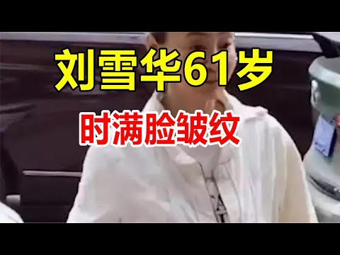 刘雪华61岁时满脸皱纹