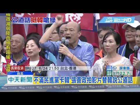 20190624中天電視 登革熱 國六東延卡韓! 張善政怒批民進黨「無能」