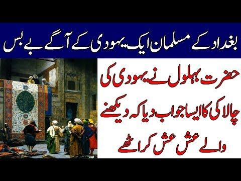 بغداد کے یہودی اور بہلول دانا کا آمنا سامنا - Behlol Dana Aur Yahoodi Ka Waqia