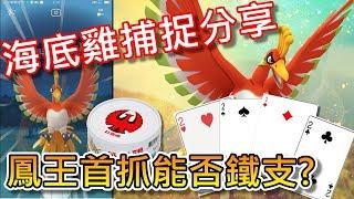 【精靈寶可夢GO】POKEMON GO|鳳王捕捉分享!開抓啦!!