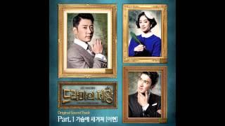 Lee Hyun - 가슴에 새겨져 (King of Dramas OST)