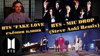 "BTS (방탄소년단) 'MIC Drop (Steve Aoki Remix)' Official MV Реакция   КАК СНИМАЛИ BTS ""FAKE LOVE"" РЕАКЦИЯ"