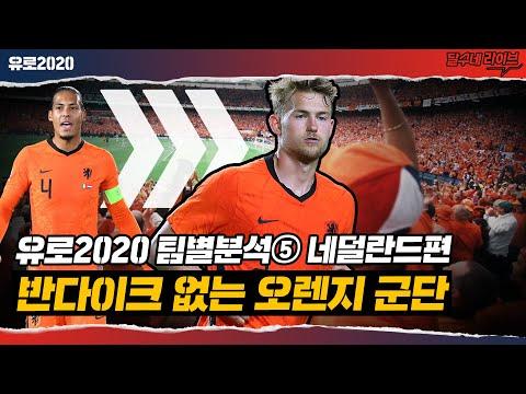 [유로2020 팀별분석⑤] 반다이크의 부상과 진짜 9번 전술 [네덜란드편]