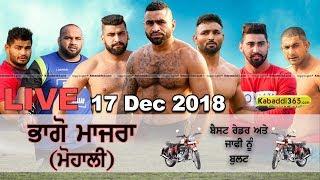 🔴 [Live] Bhago Majra Bairampur (Mohali) Kabaddi Cup 17 Dec 2018