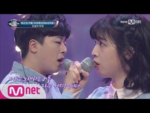 I Can See Your Voice 4 너목보 최초 진짜 커플! 버스킹 커플♥ ′슬픔 속에 그댈 지워야만 해′ 170622 EP.17