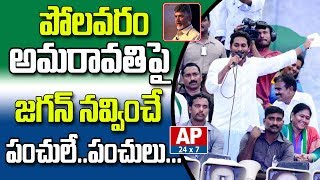 YS Jagan Funny Comments Comments Chandrababu Naidu about Polavaram & Amaravati | AP24x7