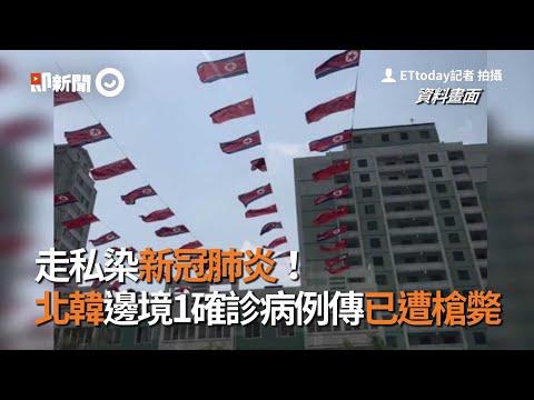 因走私而感染新冠肺炎!北韓邊境1確診病例傳出已遭槍斃|國際|武漢肺炎