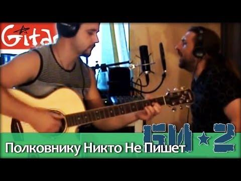 Полковнику Никто Не Пишет - БИ-2 (аккорды, GTP-табы)