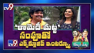Sampoornesh Babu Interview with TV9- Kobbari Matta..