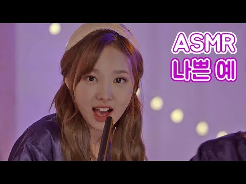 ASMR 방송의 안 좋은 예 ㅋㅋ (feat. 나연)