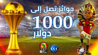 مسابقة كأس الأمم الإفريقية من قناة الغد...شارك أكثر لتز ...