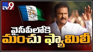 Mohan Babu and Manchu Vishnu likely to join YSRCP..
