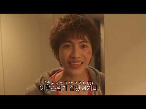 「너는 펫」주제가  카지 히토미(Hitomi Kaji)「 러브 송(Love Song)」드라마ver. Music Video 한국ver.