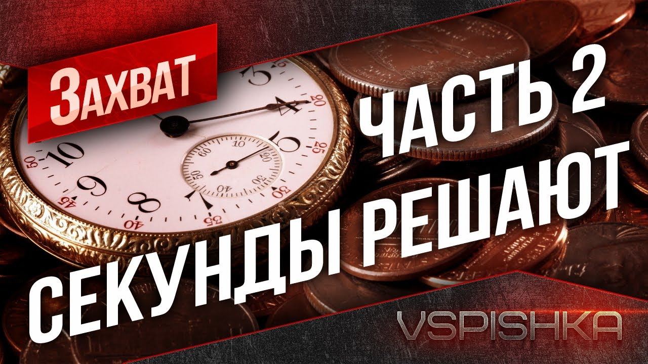 """Просто о захвате"" в World of Tanks. №2. Vspishka [Virtus.pro]"