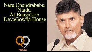 Nara Chandrababu Naidu At Bangalore DevaGowda House || Jai Babu Slogans || AP CM At Bangalore