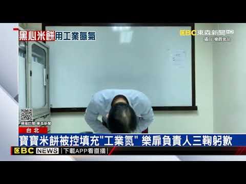 寶寶米餅被控填充「工業氮」 樂扉負責人三鞠躬歉@東森新聞 CH51
