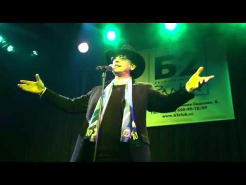 Михаил Боярский - Дворик (Live Б2 2011)