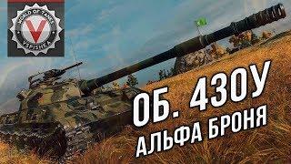 Объект 430У - Плюсы и минусы Альфа Броне СТ СССР