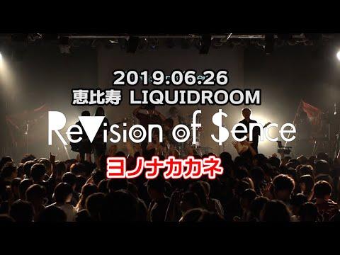 【ライブ動画】「ヨノナカカネ」ReVision of Sence  2019/6/26@恵比寿LIQUIDROOM 【LIVE】
