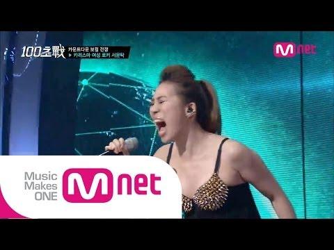 Mnet [100초전] Ep.04 : 서문탁 - U&I (에일리)