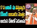 Bandi Sanjay About Amit Sha Public Meeting In Nirmal | Bandi Sanjay Praja Sangrama Yatra | YOYO TV