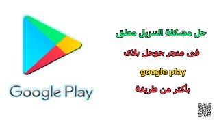 حل مشكلة التنزيل معلق فى متجر جوجل بلاى google play بأكثر من ...