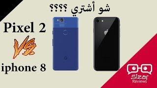 آيفون 8 أم جوجل بيكسل 2 - شو أشتري ؟     -