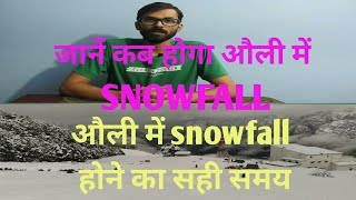 कब होगा औली में SNOWFALL || WHEN THERE WILL BE SNOWFALL IN AULI