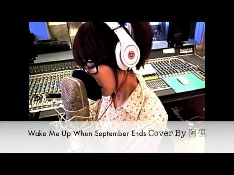Wake Me Up When September Ends - Cover By 阿福