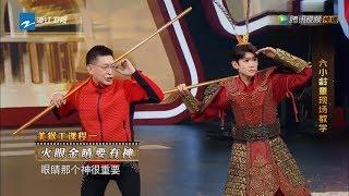 六小龄童指导王源演美猴王,一老一少耍金箍棒超感动 王牌对王牌3【综艺风向标】