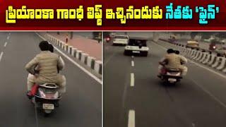Priyanka Gandhi Rides scooty without helmet, Owner Challan..