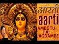 Ambe Tu Hai Jagdambe [Full Song] - Aartiyan