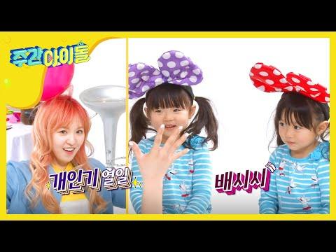 주간아이돌 - (Weeklyidol EP.242) Red Velvet Smiles to children Part.1