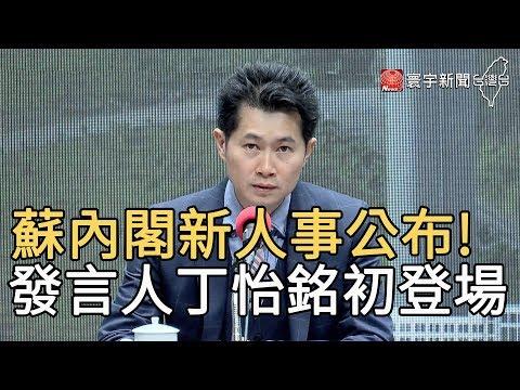 蘇內閣新人事公布!  發言人丁怡銘初登場 寰宇新聞20200519