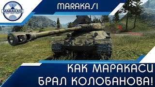 Потный бой, как Маракаси брал Колобанова!