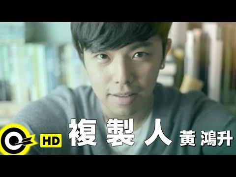 黃鴻升-複製人 (官方完整版MV)