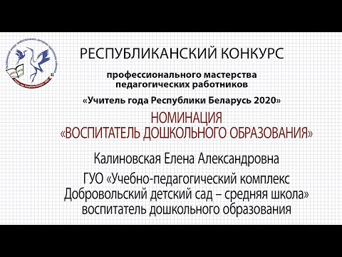 Дошкольное образование. Калиновская Елена Александровна. 23.09.2020