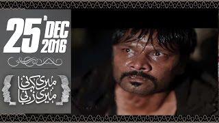 Majbur Dakait | Meri Kahani Meri Zabani | SAMAA TV | 25 Dec 2016