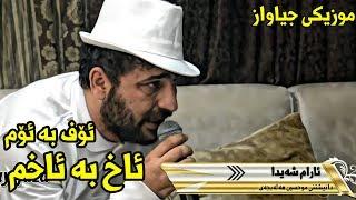 Aram Shaida 2017 ( Of ba Ofm Ax Ba Ax ) Danishtny Muhsin Halabjay Bo Jazhn