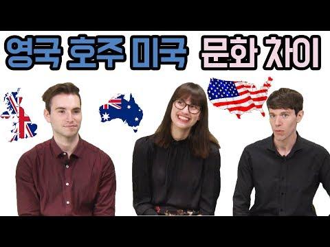 [영국/호주/미국 문화 차이 1탄] Cultural Difference between the U.K., Australia & the United States!