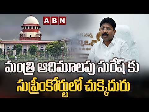 Supreme Court directs CBI to file FIR against Audimulapu Suresh couple