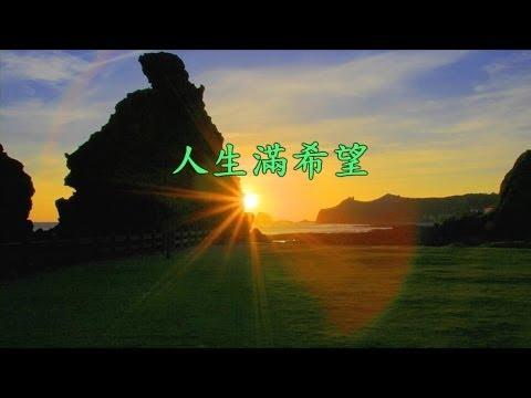 人生滿希望 (徐小鳳 譚詠麟) cover