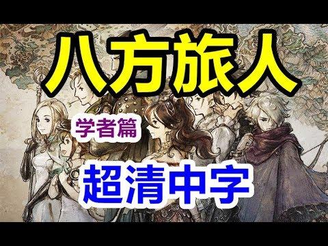 NS【八方旅人】中文字幕 学者篇 序章