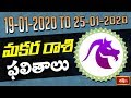 Capricorn Weekly Horoscope By Dr Sankaramanchi Ramakrishna Sastry | 19 Jan 2020 - 25 Jan 2020