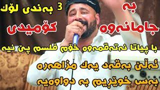 Barzani Ja3far 2019 Danishtni Shaday Mam Taha Track1 KORG Darko Risha