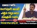 Pawan Kalyan Punch to Chandrababu over Singapore type of ..
