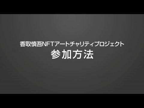 香取慎吾NFTアートチャリティープロジェクト参加方法