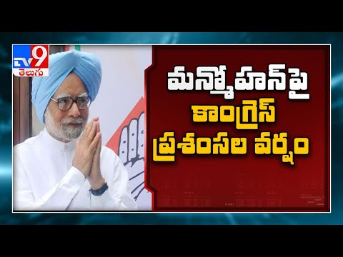 Manmohan Singh's birthday: Congress releases short video listing out his achievements